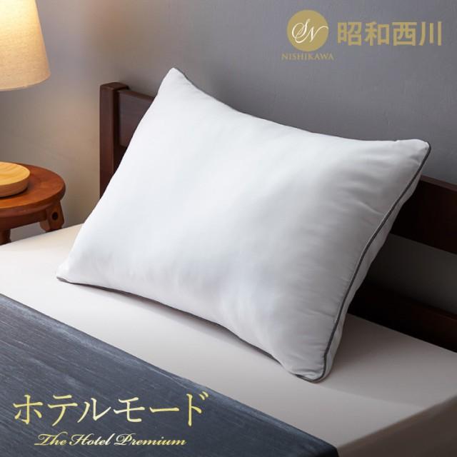 枕 まくら 西川 ホテル仕様 43×63cm ホテルモー...