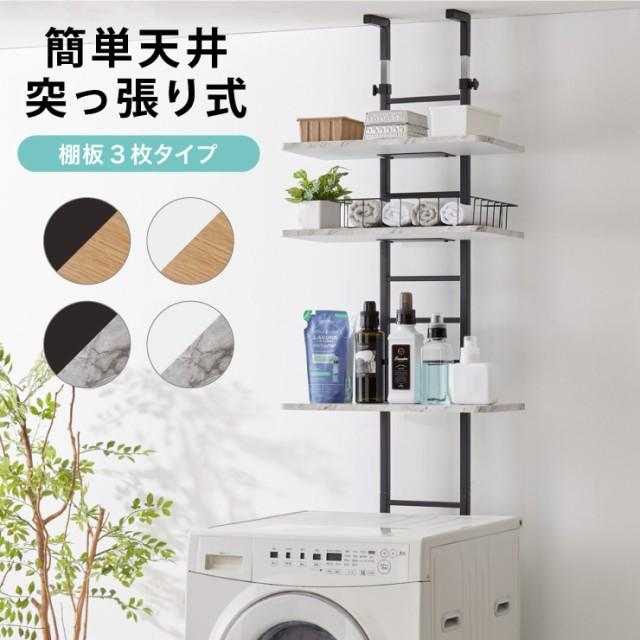 突っ張り式 棚3枚 洗濯機ラック つっぱり 洗濯機 ...