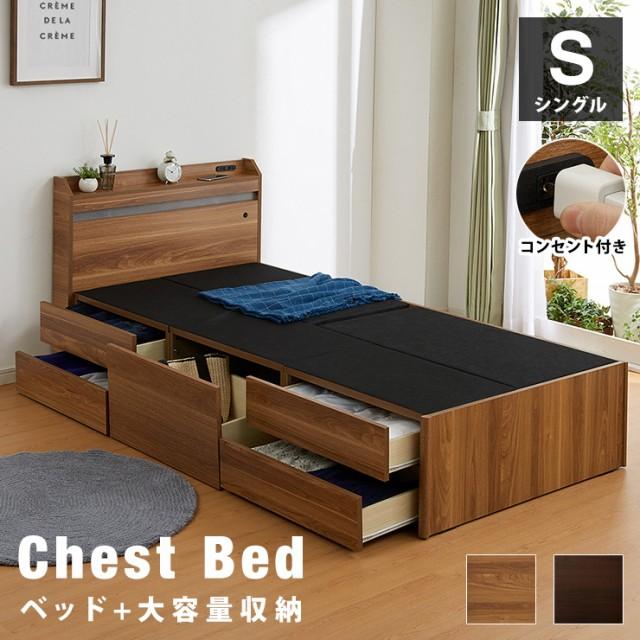 チェストベッド シングル フレームのみ ベッド 収...