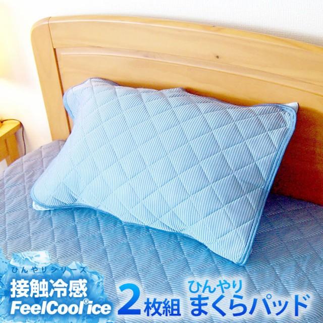 接触冷感 枕パット 2枚セット 接触冷感 ひんやり ...