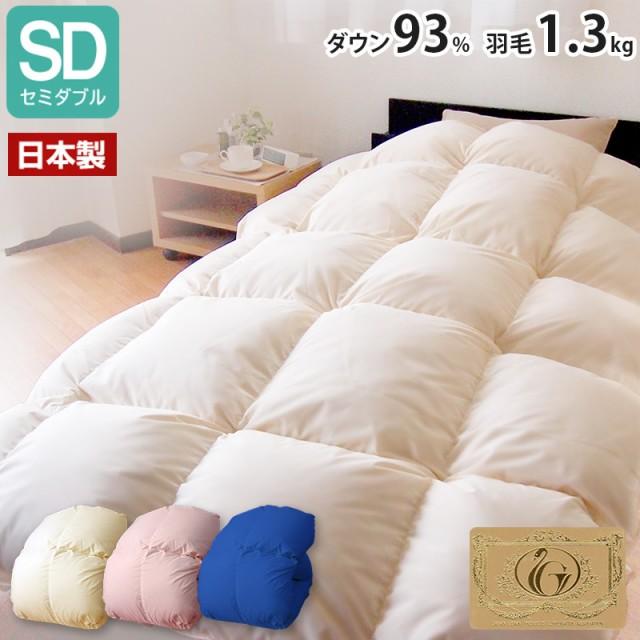 日本製 増量1.3kg ダウン93% 羽毛布団 セミダブル...