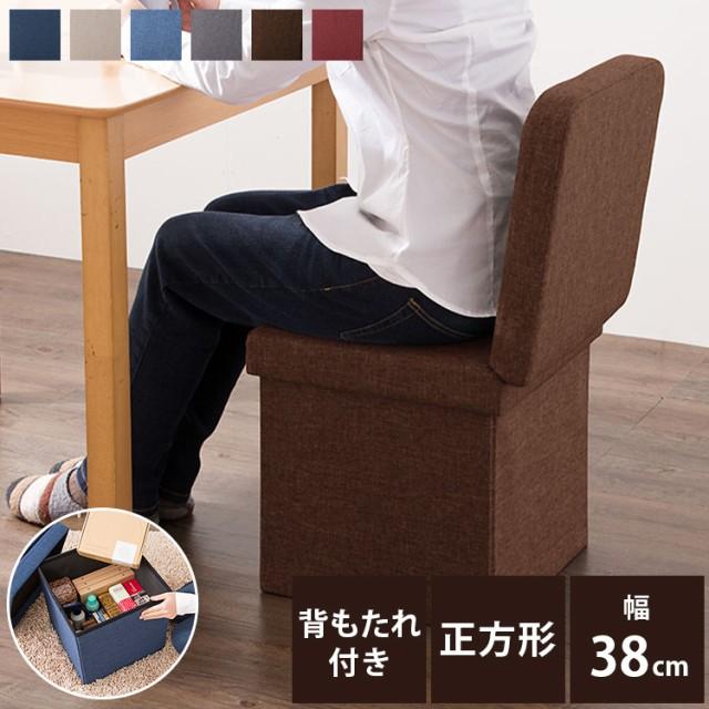 スツール 背付き 収納スツール コンパクト 背もたれ 収納ボックス 折りたたみ イス 椅子 オットマン ツールボックス【送料無料】