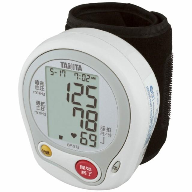 タニタ 手首式血圧計 BP-512-WH(代引不可)