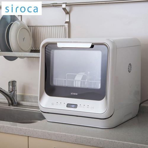 siroca シロカ 食器洗い乾燥機 SS-M151 食洗器 工事不要 予約タイマー付き 食器洗い乾燥機 コンパクト 3人用 食器乾燥機【送料無料】