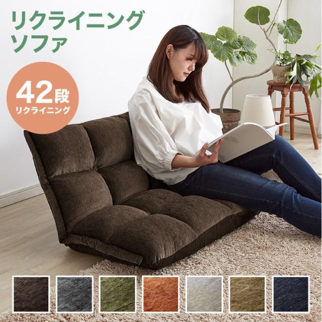 ソファー ソファ ローソファ 座椅子 2人掛け 42段...