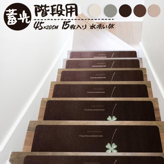 階段マット 幅45cm 15枚組 45x10cm 滑り止め 蓄光...