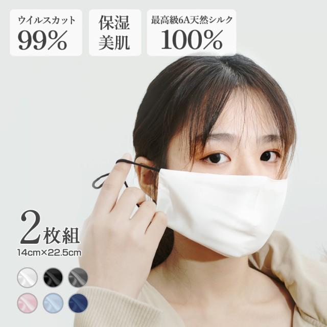 シルクマスク 冷感 夏用 シルク100% 絹 大人用 ...