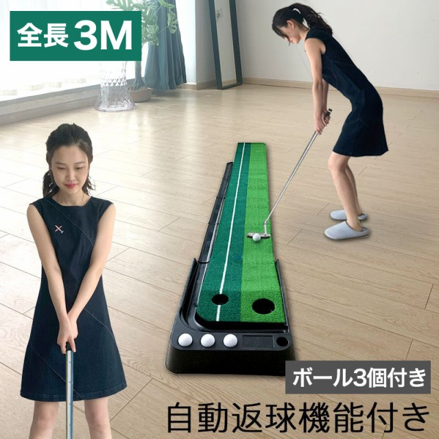 自動返球 パター 練習 3m ボール付き 3個付き ラ...