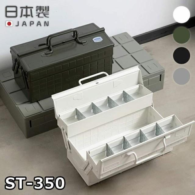 カラー2段式工具箱 ST-350 東洋スチール TOYO ス...