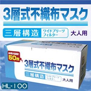花粉対策 風邪 予防 掃除 3層式不織布マスク50枚...