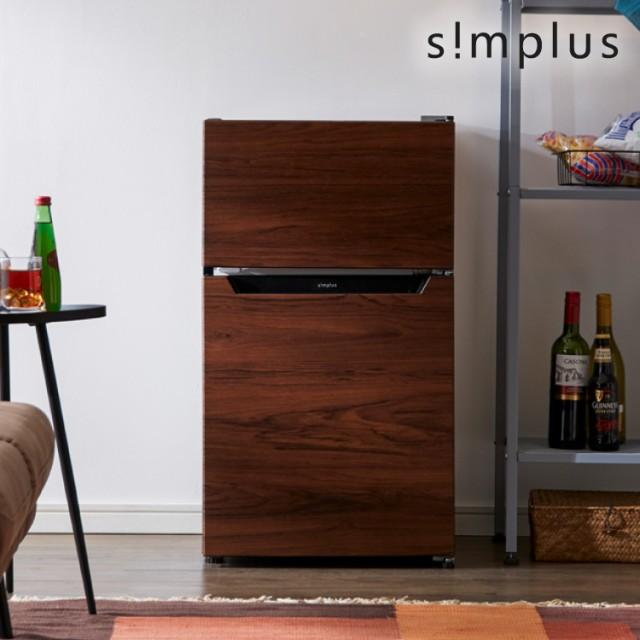 冷蔵庫 simplus シンプラス 2ドア冷蔵庫 90L SP-90L2-WD ダークウッド 冷凍庫 2ドア 省エネ 左右 両開き 1人暮らし 木目(代引不可)【送料