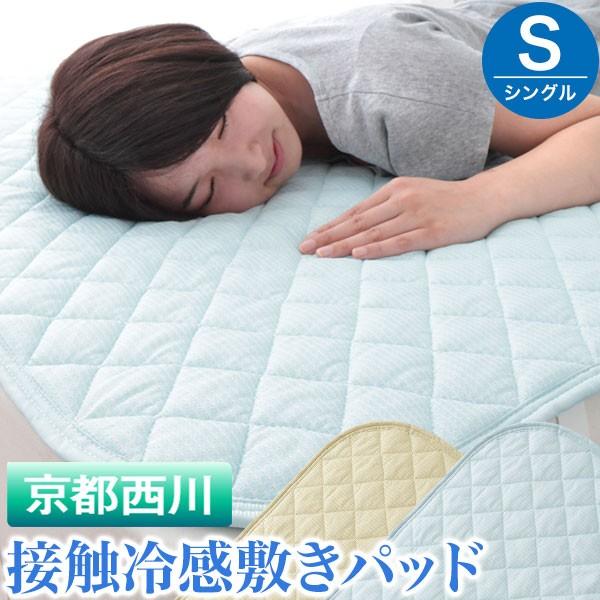 接触冷感 敷きパッド シングル 京都西川 100×205...