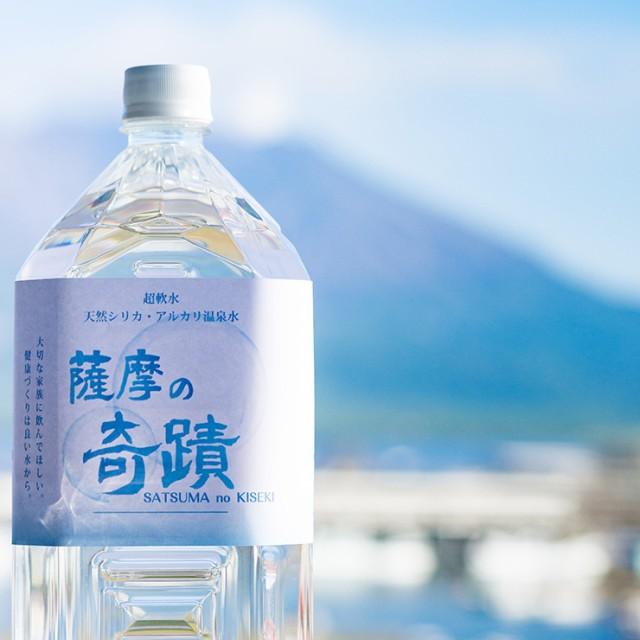 薩摩の奇蹟 2Lペットボトル×12本入り 天然水 硬...