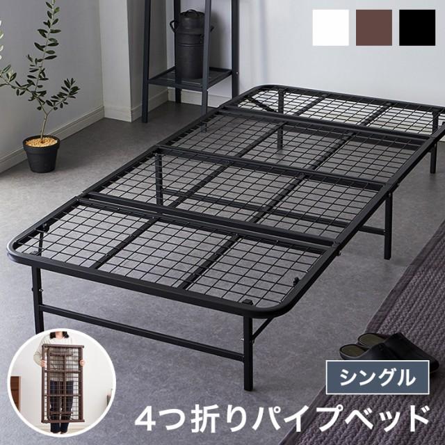 ベッド 収納式 折りたたみパイプベッド シングル ...
