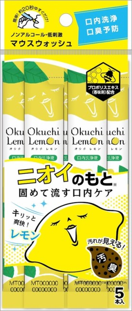 テクセルジャパン オクチレモン 携帯用5本入 10秒...