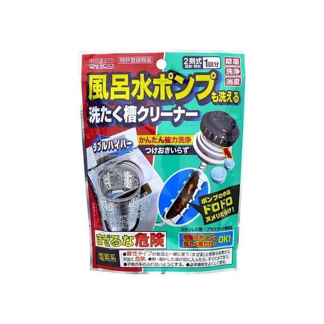 ウエ・ルコ DH風呂水ポンプ&洗たく槽クリーナー(代引不可)