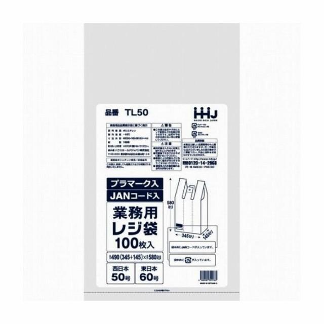 ハウスホールドジャパン TL50レジ袋50号乳白JANプ...
