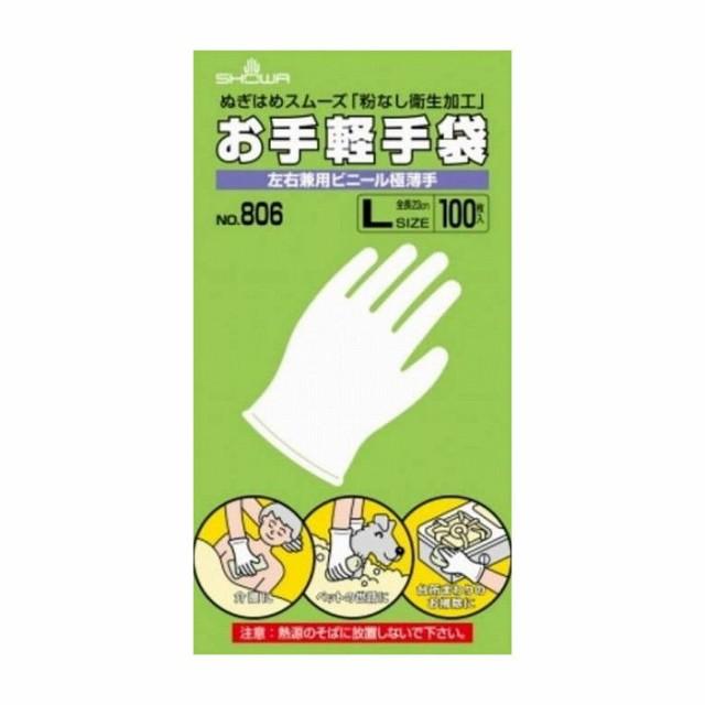 ショーワグローブ #806お手軽手袋100枚入 L 日用...