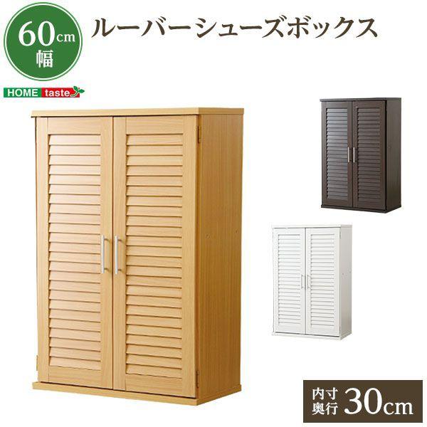 通気性抜群!ルーバー式シューズボックス【幅60cm...