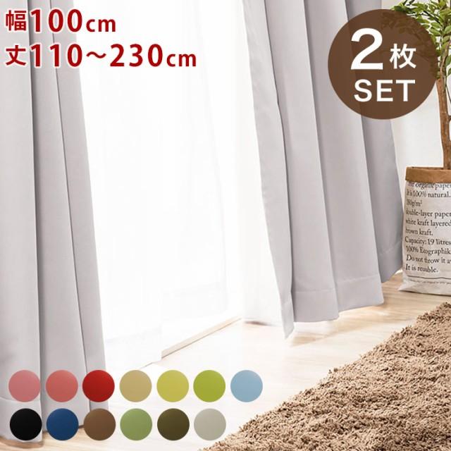 1級遮光カーテン 【13カラー×8サイズ】 2枚組 遮...