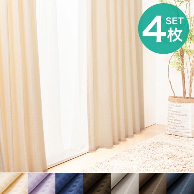 カーテン 【4枚セット】 ウォッシャブルカーテン ...