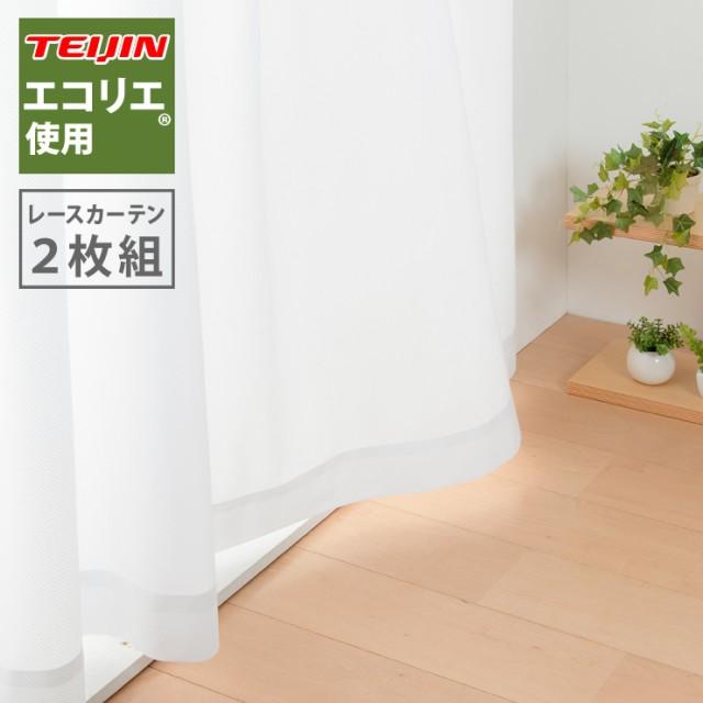 ミラーレースカーテン 2枚組 【省エネ エコリエ ...