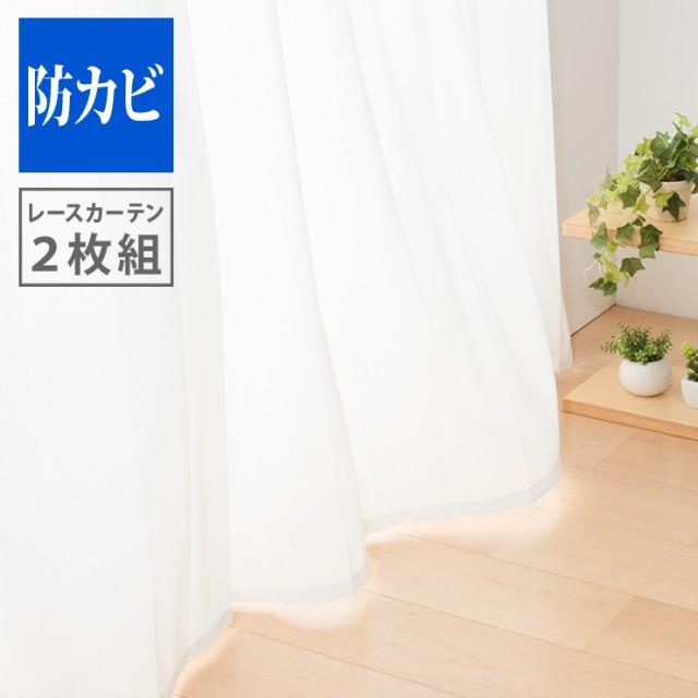 防カビレースカーテン 2枚組 【防カビ機能 結露防...