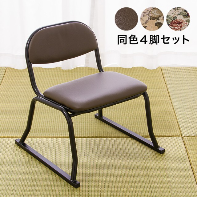 和座敷チェア コンパクト 4脚セット 高座椅子 座...