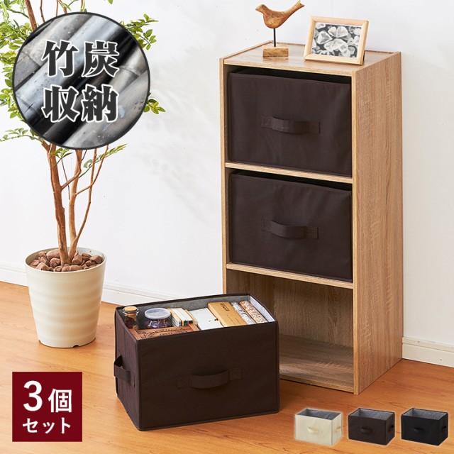 【送料無料】 収納ボックス 竹炭入り 3個セット ...