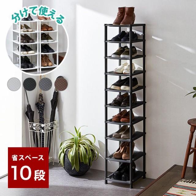 シューズラック 10段 省スペース 2列分け可能 ス...