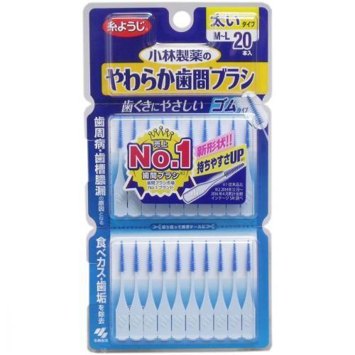小林製薬 やわらか歯間ブラシM-Lサイズ 20本入