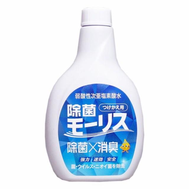 除菌モーリス 弱酸性次亜塩素酸水 つけかえ用 400...