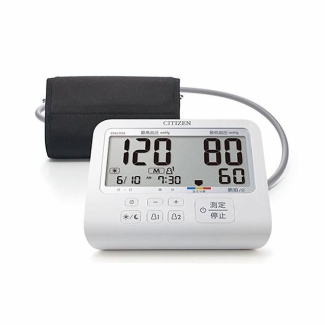 シチズン上腕式血圧計 ソフトカフ CHU703【送料無料】
