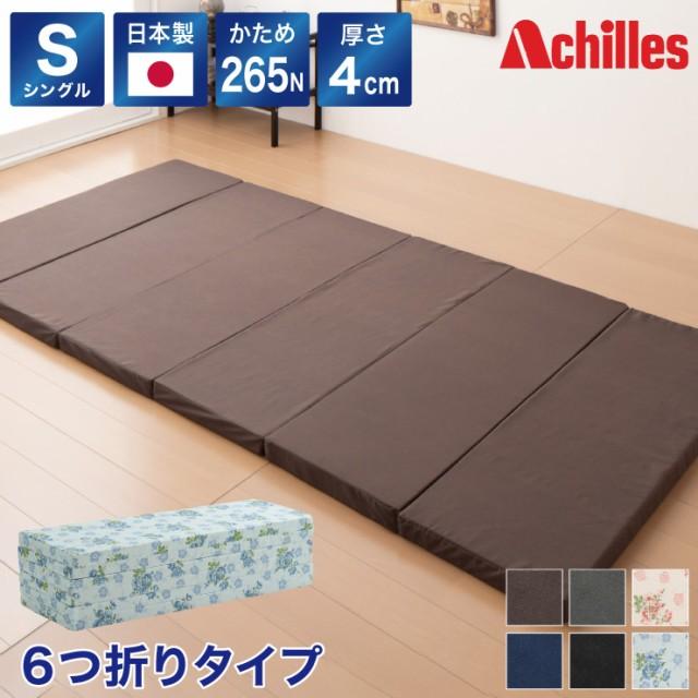 日本製 アキレス マットレス シングル 6つ折り 六...