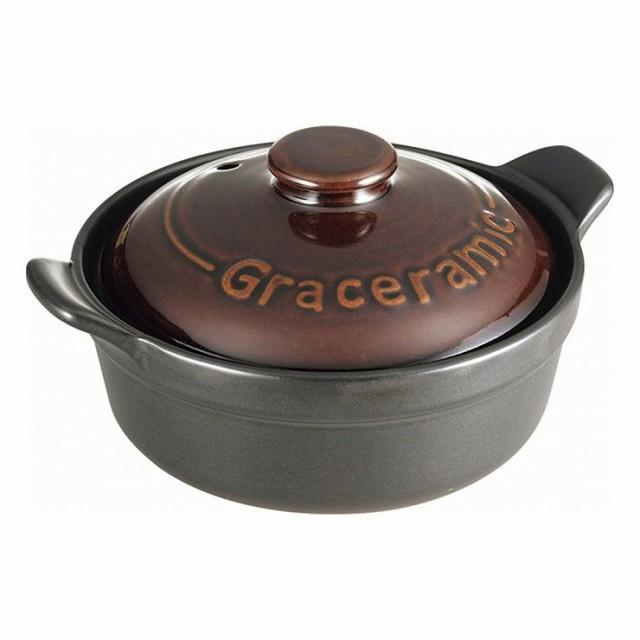 グレイスラミック 陶製洋風土鍋 17cm GC-01