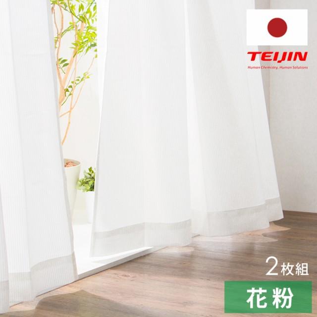 ミラーレースカーテン 2枚組 幅100cm 【国産 エフ...