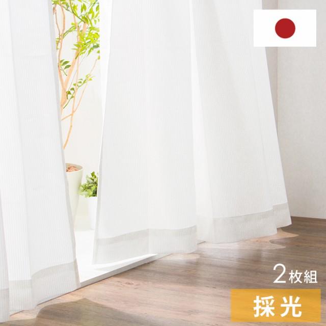 ミラーレースカーテン 2枚組 幅100cm 【国産 UVカ...