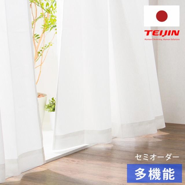 ミラーレースカーテン 【国産 セミオーダー 涼し...