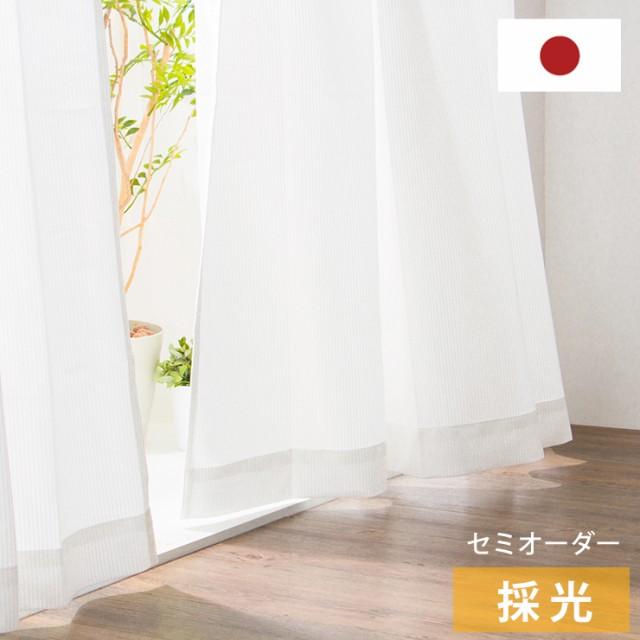 ミラーレースカーテン 【国産 セミオーダー UVカ...