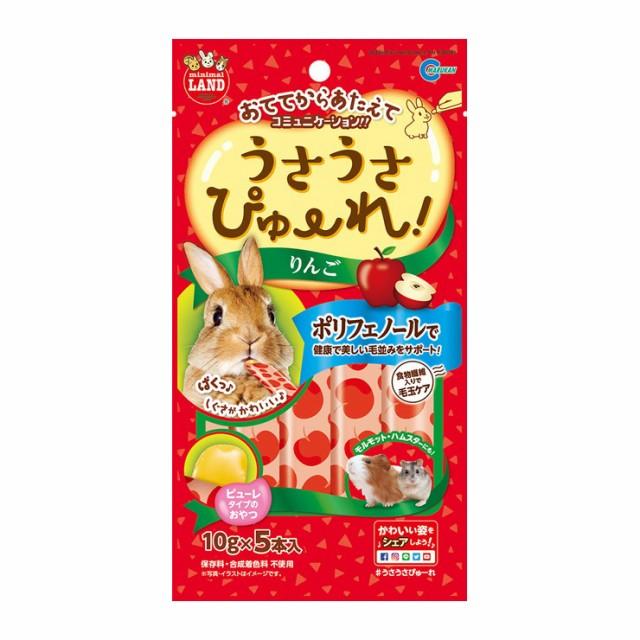 マルカン うさうさぴゅーれ りんご 10g×5本入 ペ...