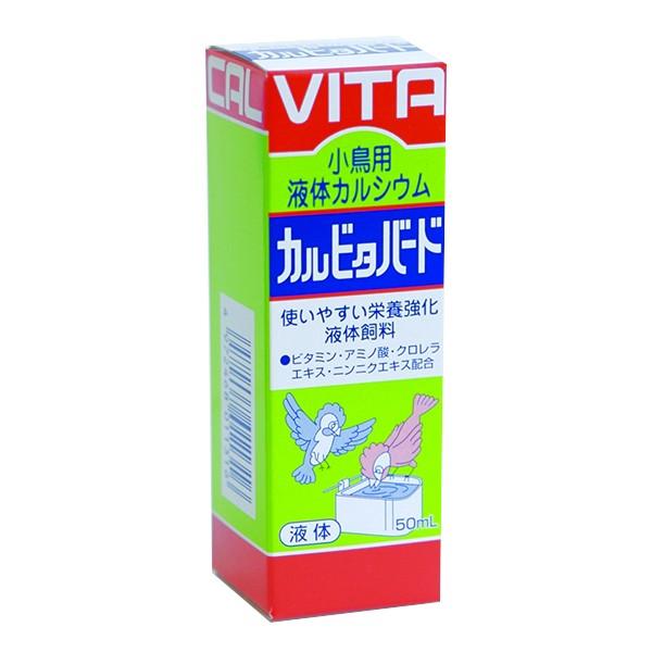 現代製薬 小鳥用液体カルシウム カルビタバード 5...