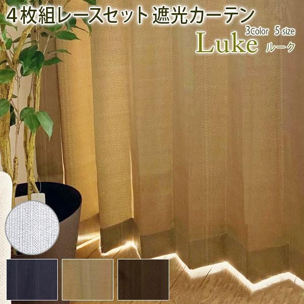 遮光カーテン 4枚セット【 3カラー × 5サイズ 】...