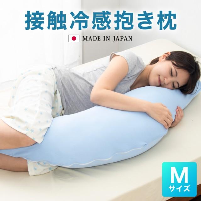 抱き枕 日本製 テイジン製中綿使用 ボディクッション 接触冷感カバー付き ブルー 接触冷感 ひんやり カバー付き 洗える