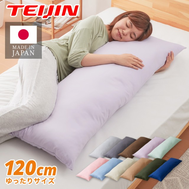 抱き枕 ストレート 日本製 綿100% 120cm テイジン...