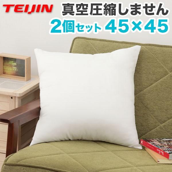【2個組】 日本製 ヌードクッション 45x45cm 洗え...