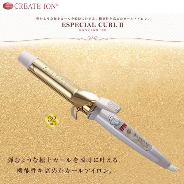 クレイツイオン エスペシャルカールII 32mm カールアイロン CICIW32SRM ゴールド
