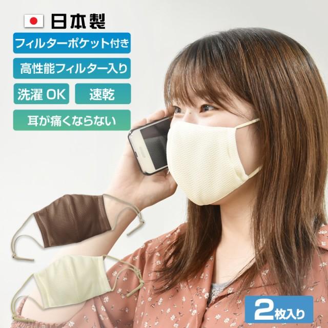 メッシュマスク 日本製 夏用 涼しい フィルター付...