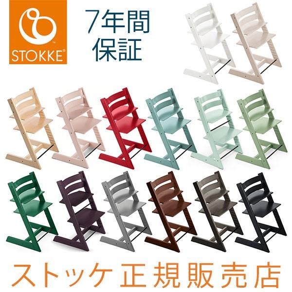 トリップトラップ チェア STOKKE TRIPP TRAPP【ス...