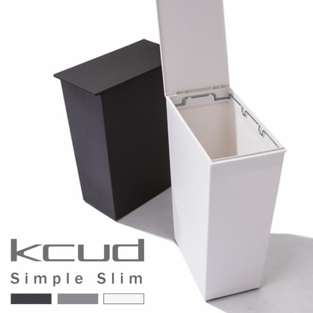 【日本製】ゴミ箱 kcud-クード- シンプルスリム ...