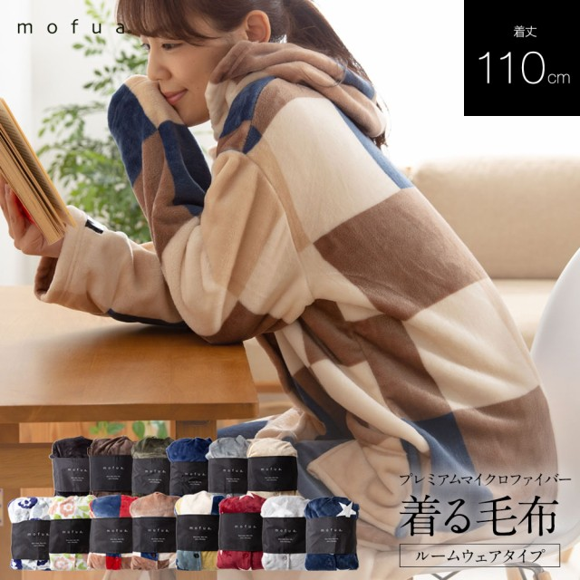 mofua プレミアムマイクロファイバー着る毛布 フード付 レディース メンズ モフア かわいい おしゃれ 静電気を防ぐ ブランケット